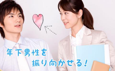 150209_toshishita-furimukese7