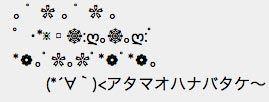 2015-01-29_ohanabatake