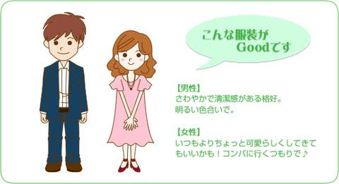 img_fuku_good