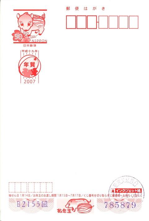 2007-nengajyo-2