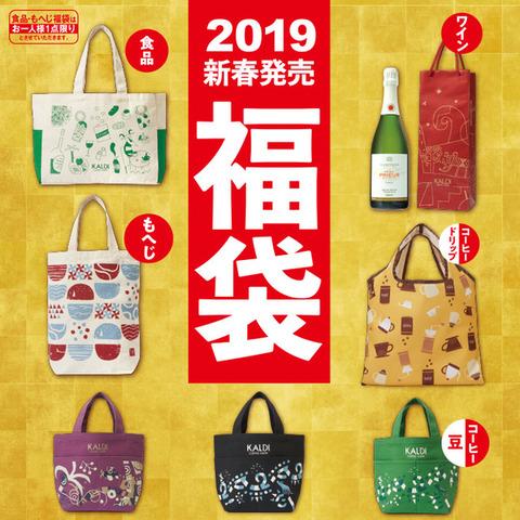 2019fukubukuro-thumb-2-thumb-580xauto-9919