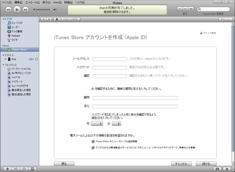 iTunes_store_muryou_007