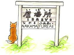 ill_shibaken