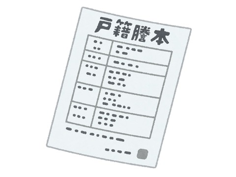 passport-koseki-tohon_01