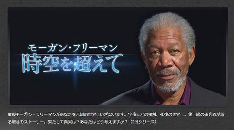 モーガン・フリーマン-時空を超えて-NHK