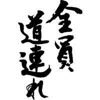 t-time_t-kanji-sa-zeninmichidure-tate