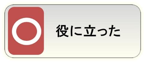 yakunitatta_v2
