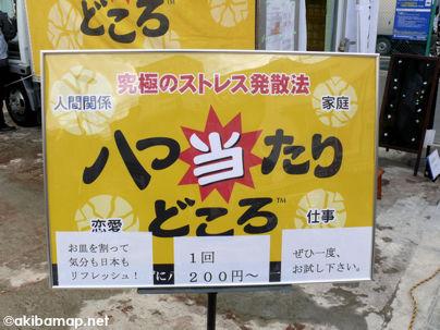 1206_yatsuataridokoro_06m