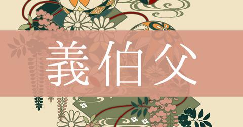 article-gihakufu-1200x630