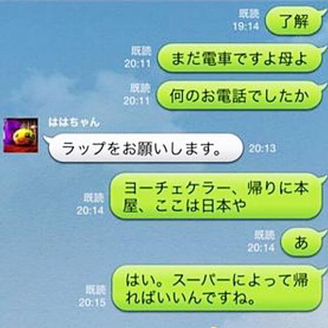 line-gobakuoyako_thumb