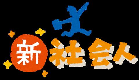 shinsyakaijin_title