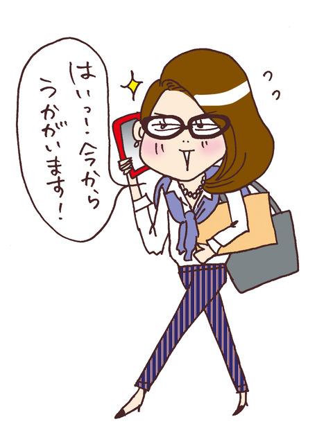 こじらせ女子・5回目原稿