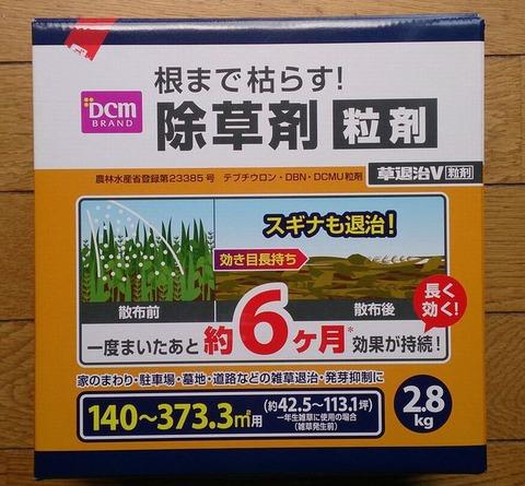 顆粒タイプの除草剤