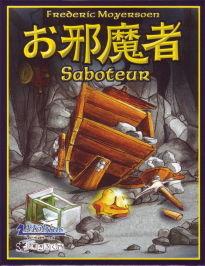 SaboteurJ