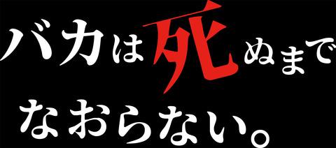 bakashinu_moji2_2000