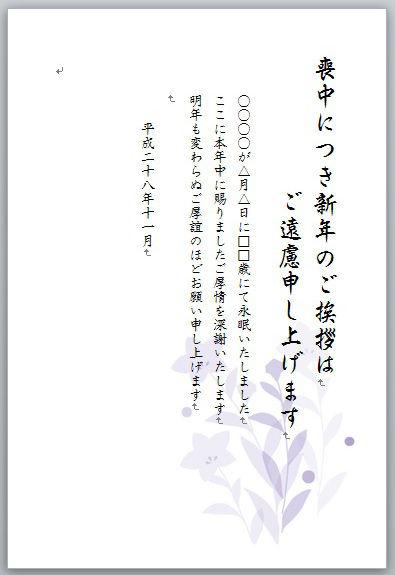 mochu-hagaki_sample_1
