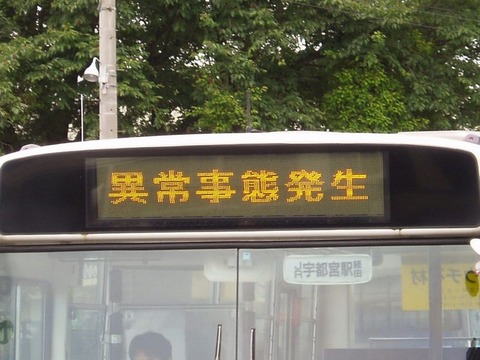 Bus-Emergency-Sign-Frontboard