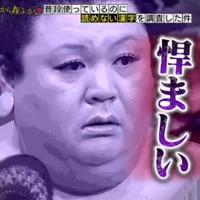 yofukashikanjitop