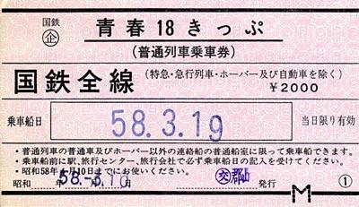 ticket-1