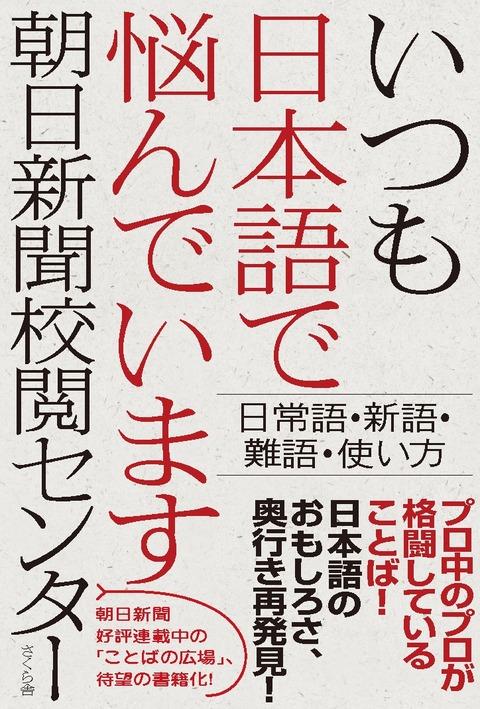 いつも日本語で書影