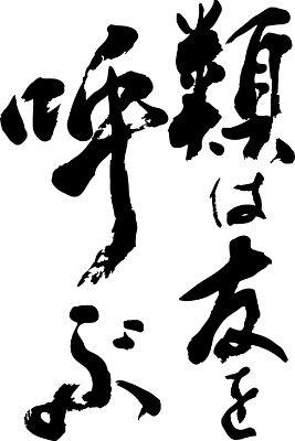 ruihatomowoyobu-tate_