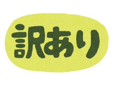 pop_wakeari_
