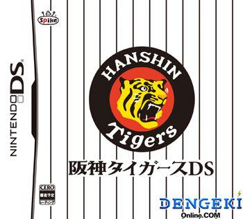 20080328_22_tigers_01