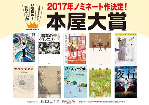 2017hontai_nomi_poster_photo-thumb-500x354-57972