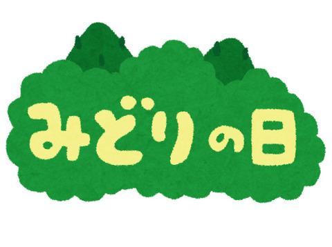 syukujitsu09_midori_nohi_