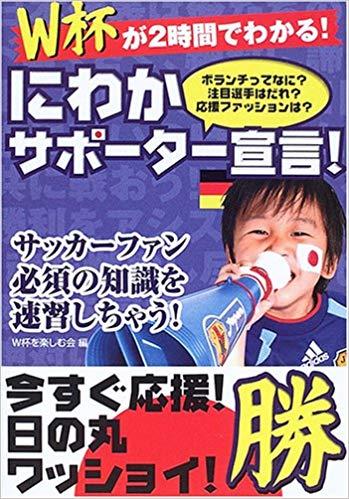 W杯好きでユニフォーム買っちゃうほど信者な彼。私は全く興味がないんだが、それについて彼「えーないわ。日本代表応援しないとか有り得ないわ。俺からしたらないわー」