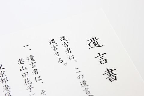 isansouzoku-seizentaisaku