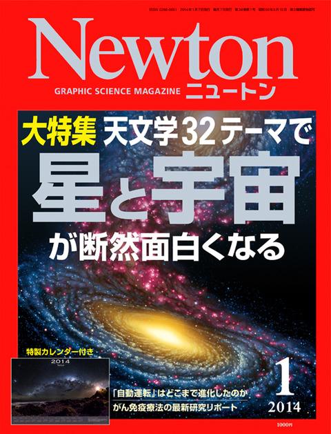 newton_cover_1401