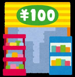 building_100en_shop-293x300