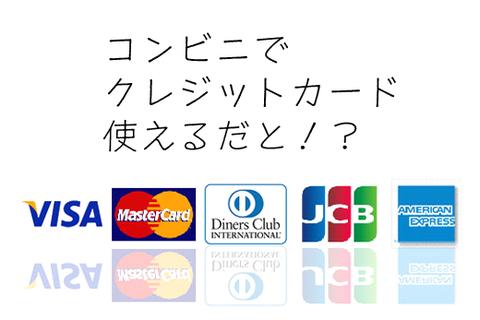 cvs-creditcard-payment