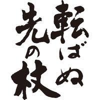 t-time_tl-kanji-ka-korobanusaki-tate