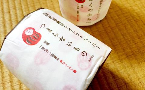 20161219fukunokami636