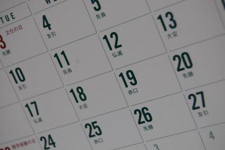 2015年-夏休み-日程-期間-会社休み-お盆休み-小学校-中学校