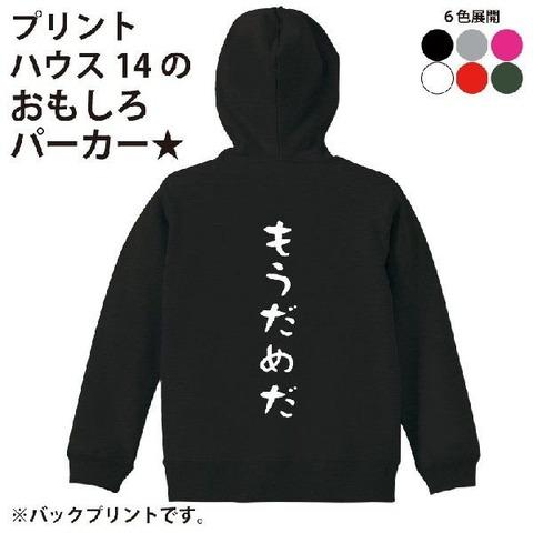 yoshimi_ompfg043