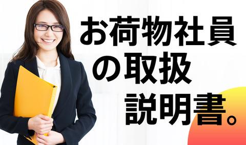 onimotsu_torisetsu (1)