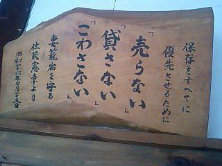 uranai-kasanai-kowasanai-tumagoshuku-3gensoku-100718