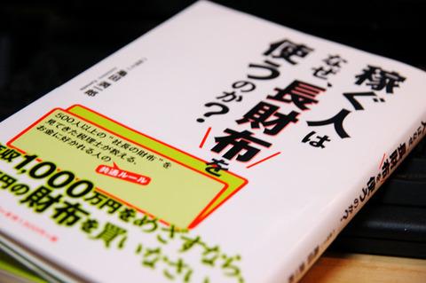 kasegu_nagasaifu
