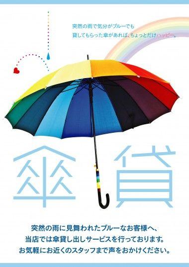 h00044_rain-380x537