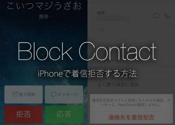 block-contact-ios-7_