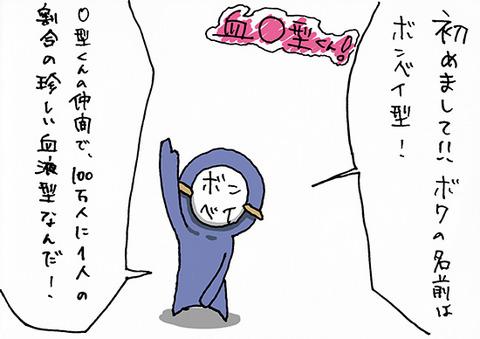 ketsuekigata1