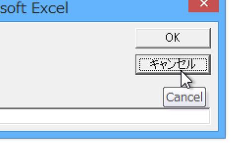 excel-vba-inputbox-cancel-0