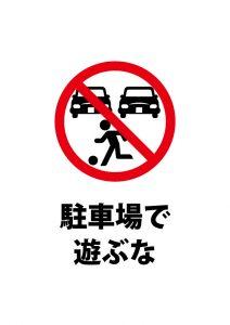0711_parking-212x300