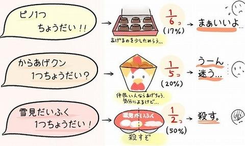 tatsu_171106ikko04