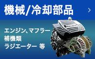 機械/冷却部品 エンジン、マフラー、補機類、ラジエーター 等