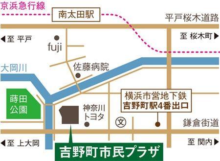 吉野町市民プラザ(神奈川・横浜...