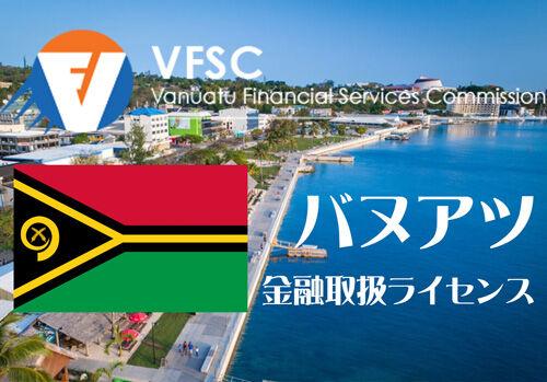 VFSC-1